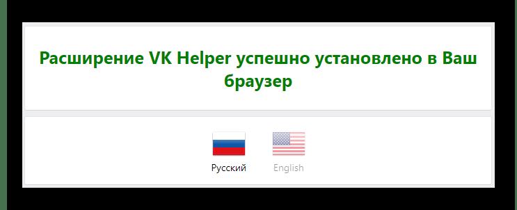 Успешно установленное расширение VK Helper в Google Chrome