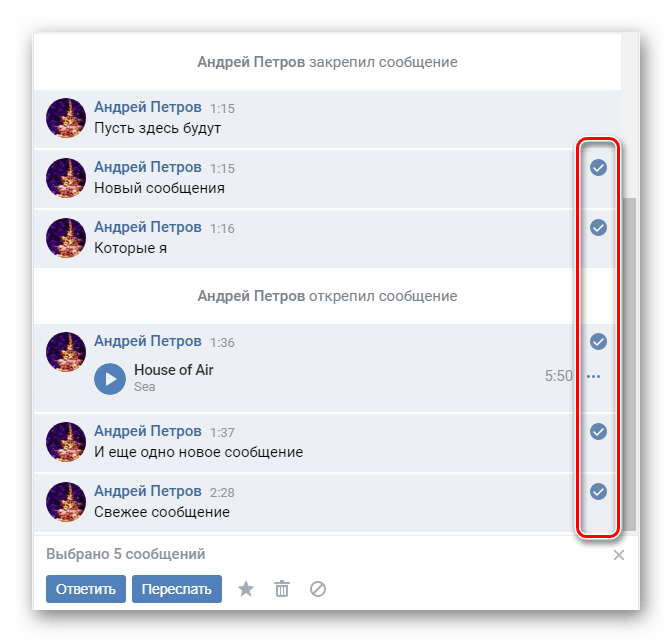 Успешно выбранные письма в диалоге на мобильном сайте ВКонтакте