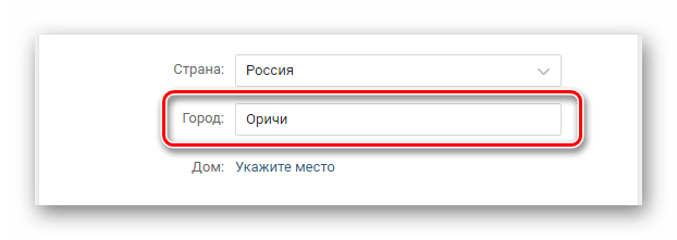 Успешно выбранный город в разделе Редактировать на сайте ВКонтакте