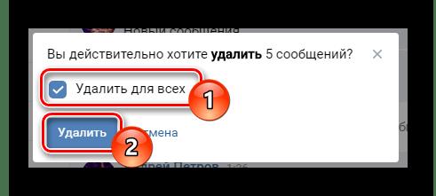 Успешное начало удаления писем в диалоге на мобильном сайте ВКонтакте