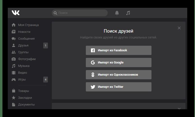Успешное применение темного фона ВКонтакте с помощью расширения Dark theme for VK
