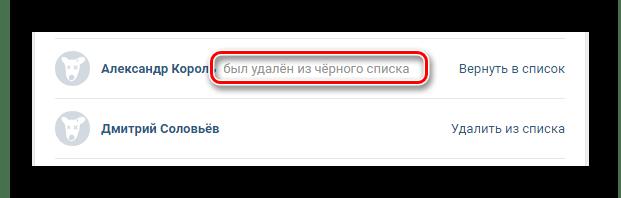 Успешное удаление из черного списка в разделе Настройки на сайте ВКонтакте