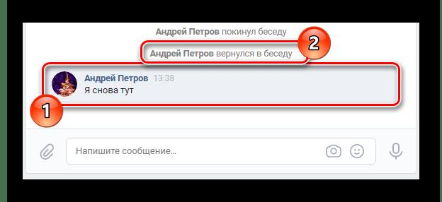 Успешное возвращение в беседу в разделе Сообщения ВКонтакте