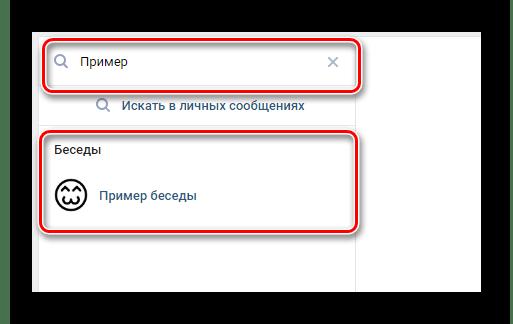 Успешный поиск беседы в новом интерфейсе на сайте ВКонтакте