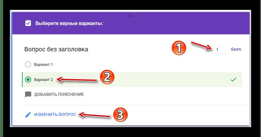 Устанавливаем оценку за правильный ответ в онлайн-сервисе Google Формы