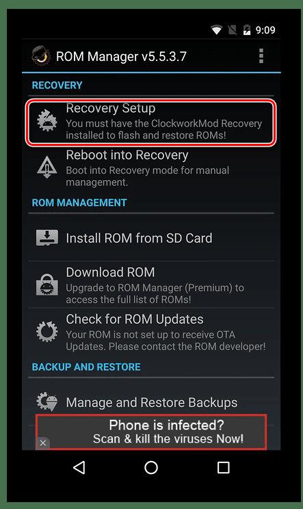 Установка ClockWorkMod Recovery на Android