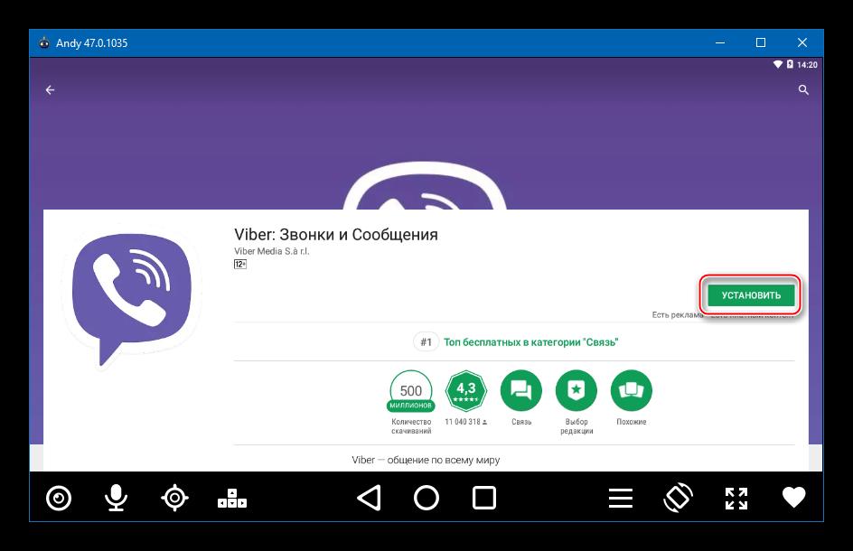 Установка Viber в среде эмулятора Andy