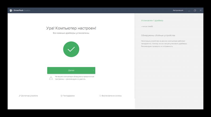 Установка драйверов в режиме эксперта успешно завершена в программе DriverPack Solution в Windows 7