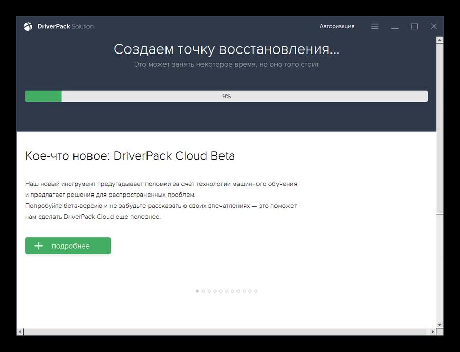 Установка драйверов в режиме эксперта в программе DriverPack Solution в Windows 7