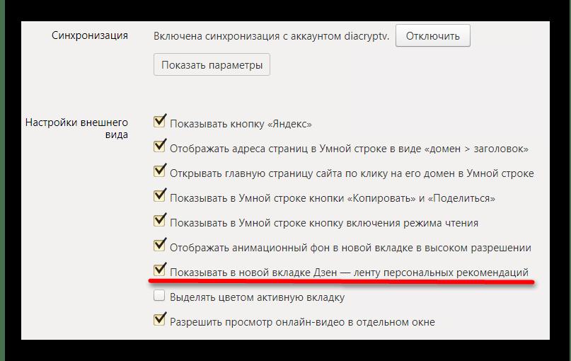 Установка галочки для активации расширения Яндекс.Дзен