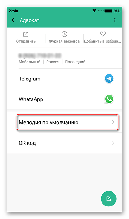 Установка мелодии для контакта в Android