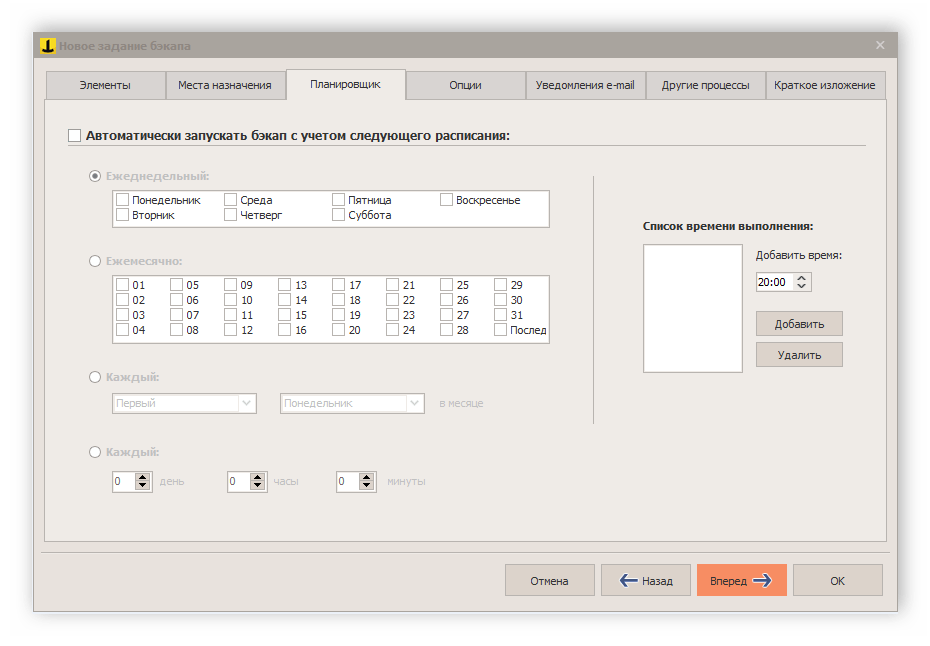 Установка планировщика Iperius Backup