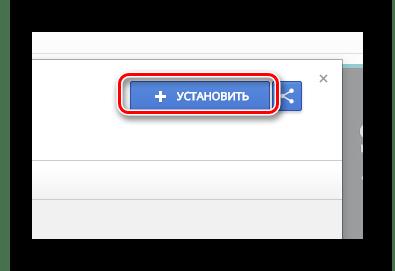 Установка расширения AdGuard для Google Chrome в магазине Chrome
