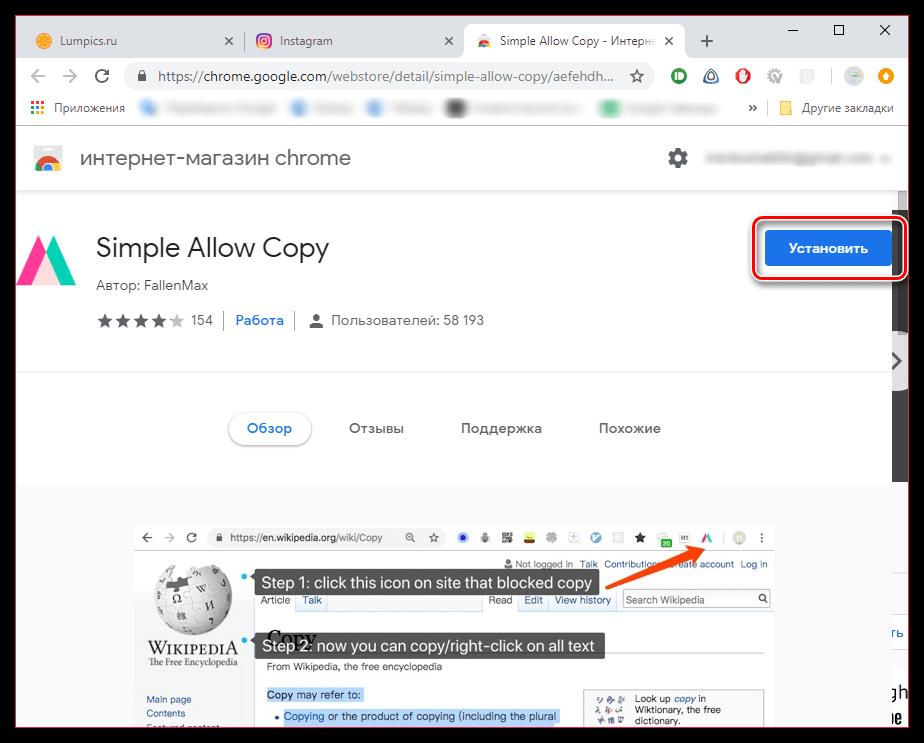 Установка расширения Simple Allow Copy в браузер Google Chrome