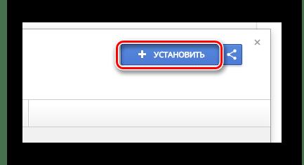 Установка расширения VK Helper в Google Chrome
