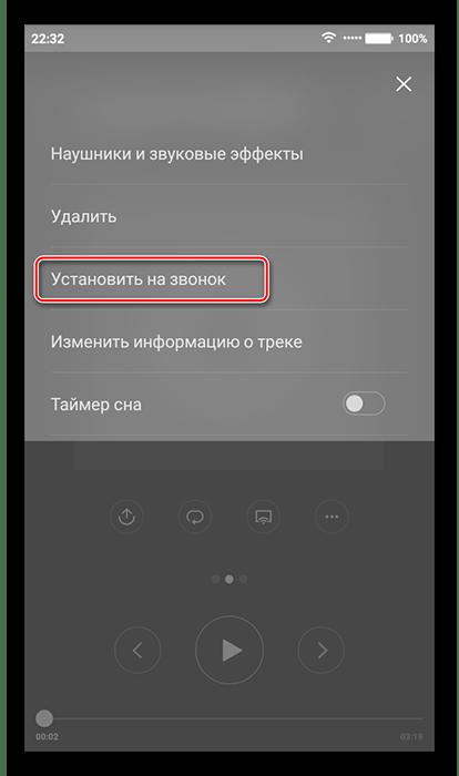 Установка трека на звонок через плеер в Android