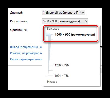 Установка высокого разрешения для экрана в ОС Виндовс