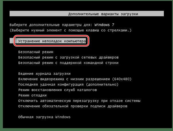 Устранение неполадок Windows 7