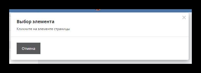 Уведомление Выбор элемента через AdGuard в Google Chrome