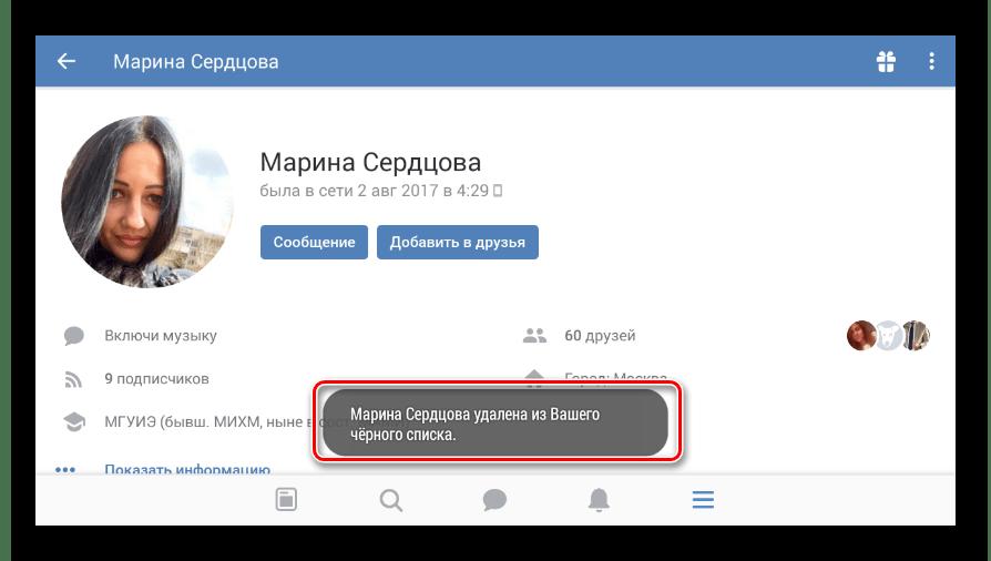 Уведомление о разблокировке пользователя в мобильном приложении ВКонтакте