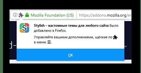 Уведомление об успешной установке Stylish в Mozilla Firefox