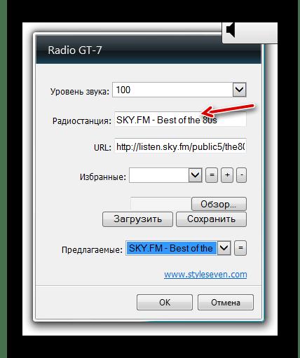 В поле Радиостанция сменилось наименование в окне настроек гаджета Radio GT-7 в Windows 7