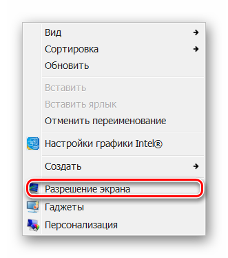 Вход в Настройки разрешения экрана через рабочий стол