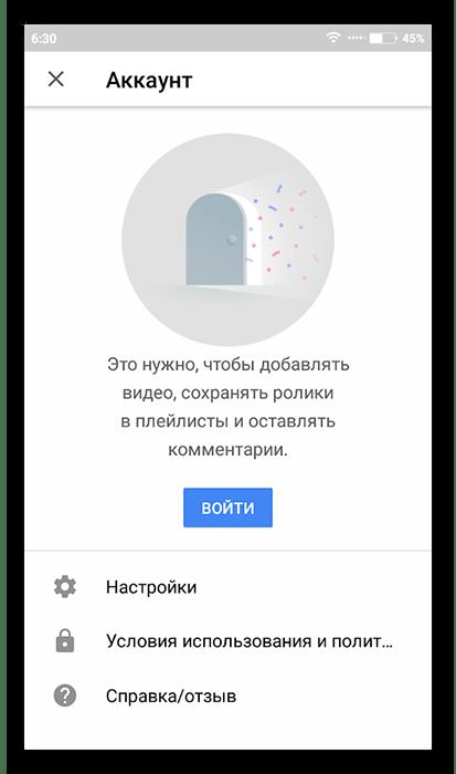 Вход в YouTube для Android