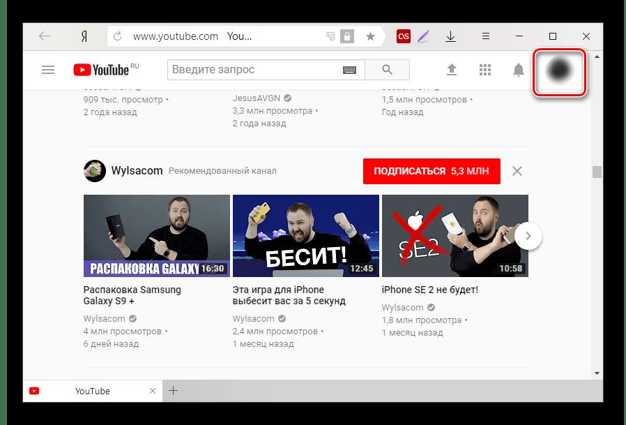 Вход в меню настроек на YouTube