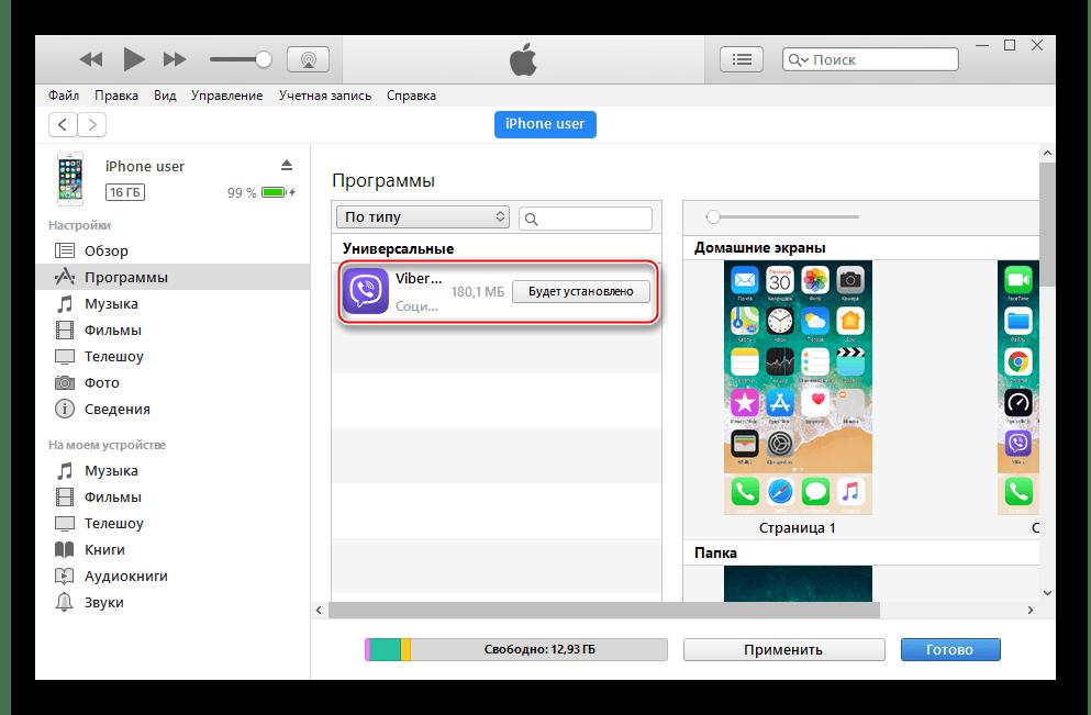 Viber для iPhone Будет установлено в iTunes