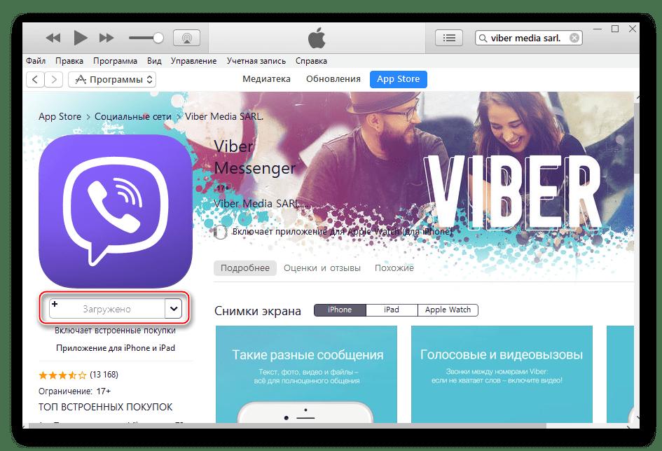 Viber для iPhone Загружено через iTunes на диск ПК
