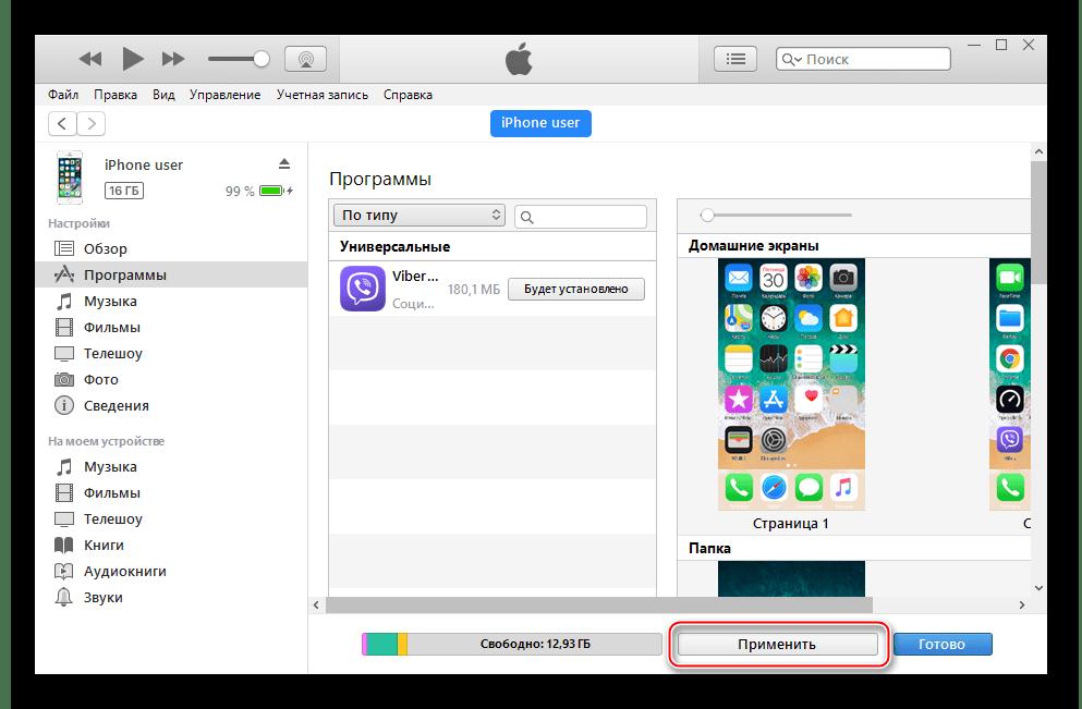 Viber для iPhone кнопка Применить в iTunes для начала переноса данных