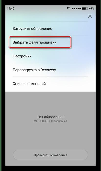 Выбор файла локальной прошивки на Android