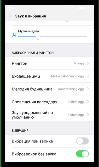 Выбор рингтона на Android