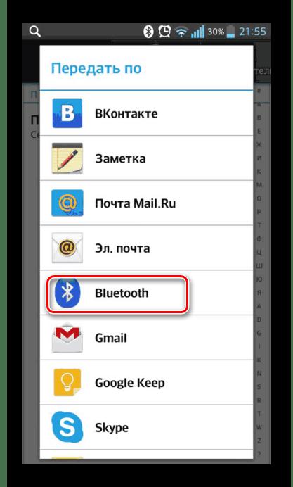 Выбор варианта отправки на Android