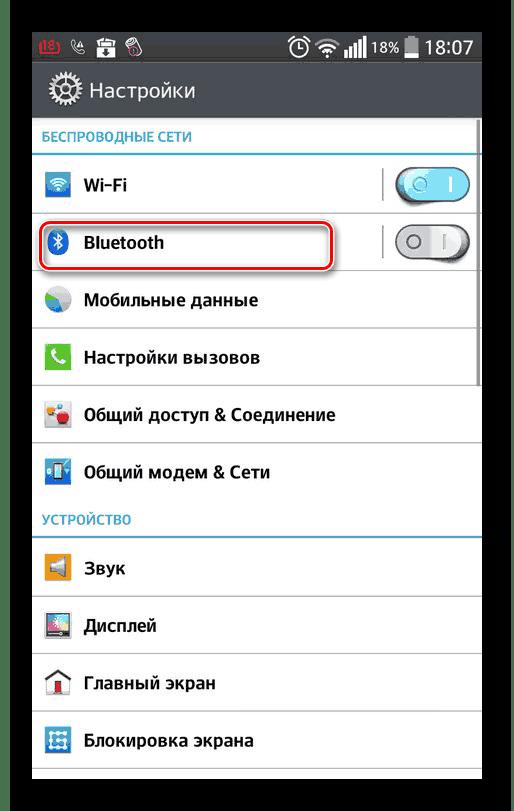 Включение Bluetooth на Android