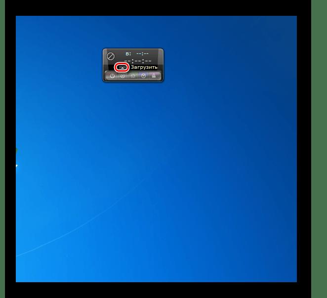 Включение функционирования кнопок в гаджете AutoShutdown в Windows 7