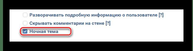 Включение ночной темы через настройки расширения VK Helper для ВКонтакте