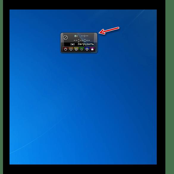 Внешний вид оболочки гаджета AutoShutdown изменен в Windows 7