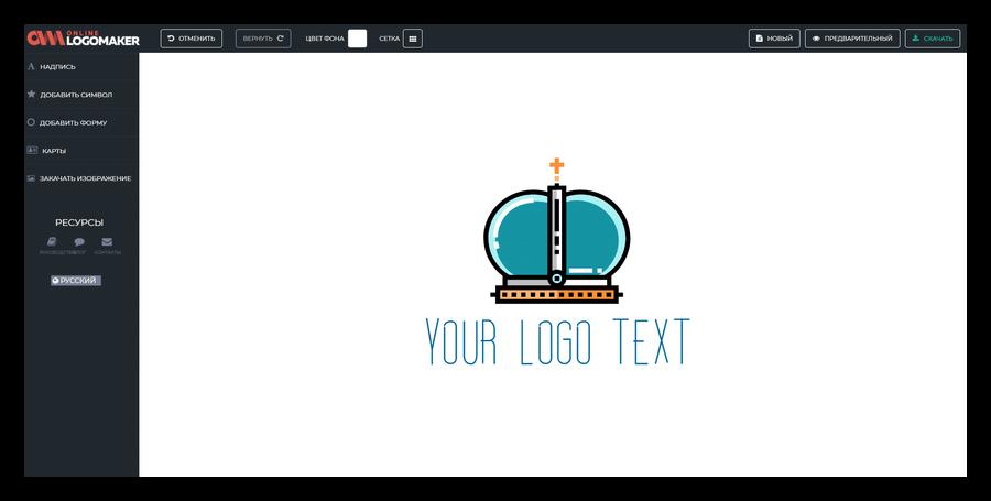 Внешний вид редактора логотипов на сервисе Onlinelogomaker