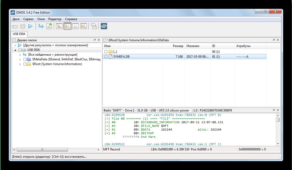 Восстановить файлы в DMDE для решения проблемы с RAW