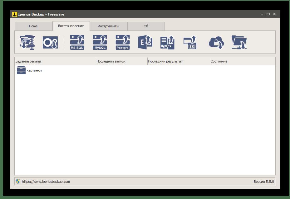 Восстановление данных Iperius Backup