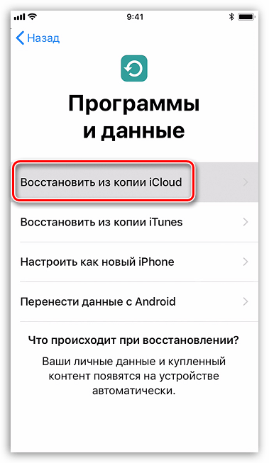 Восстановление iPhone из копии iCloud