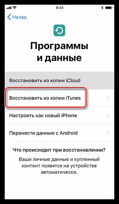 Восстановление iPhone из копии iTunes