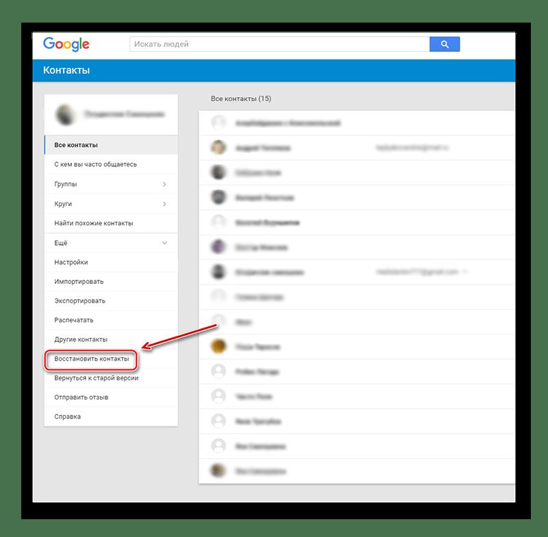 Восстановление контактов через Google