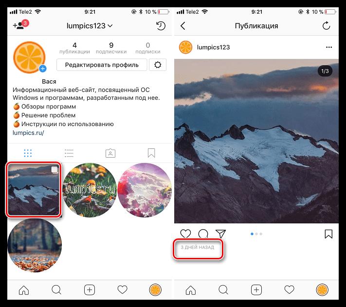 Восстановленный пост из архива в Instagram