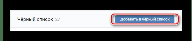 Возможность блокировки пользователя на сайте ВКонтакте
