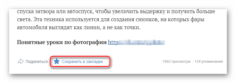 Возможность добавления статьи в Закладки на сайте ВКонтакте