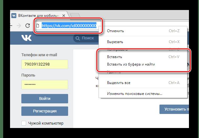 Возможность обхода черного списка на сайте ВКонтакте