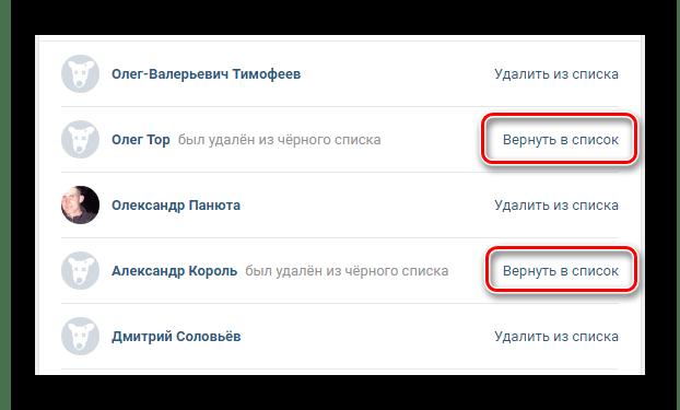 Возможность отмены удаления из ЧС в разделе Настройки на сайте ВКонтакте